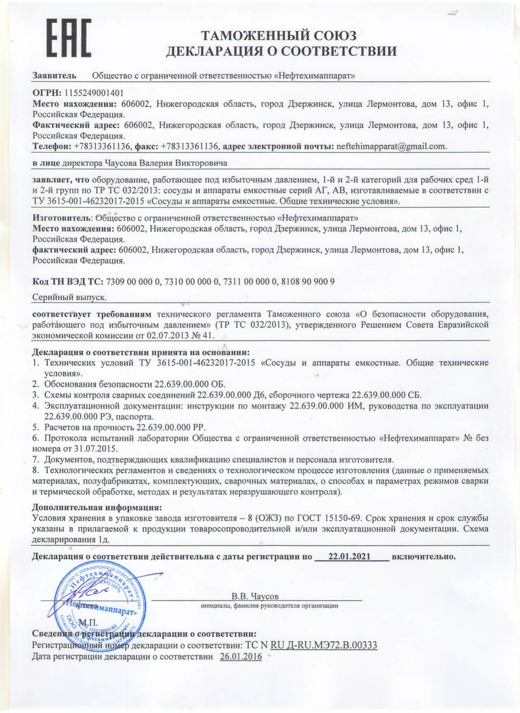 Схемы декларировании тр тс